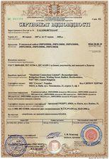 сертификат на соединительные кабели